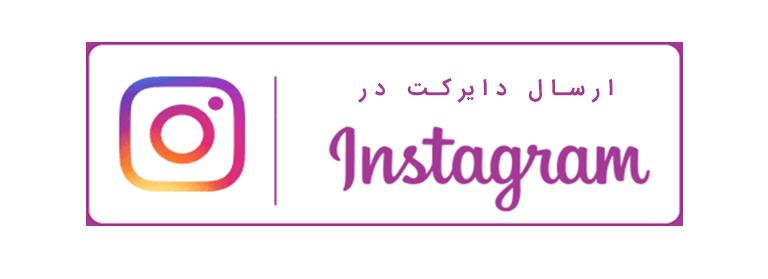 mahima instagram direct button